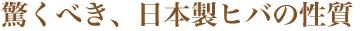 驚くべき、日本製ヒバの性質